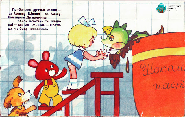 Книги по мультикам СССР