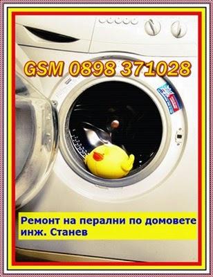 Ремонт на битова техника по домовете, Ремонт на перални, печки, диспозери, телевизори, микровълнови по домовете
