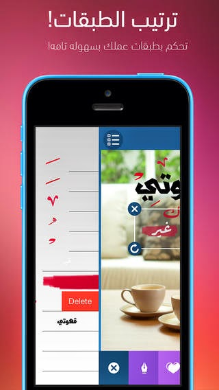 المُصممْ تطبيق مجاني مميز لتصميم وتحرير الصور والكتابة عليها للأيفون والأيباد