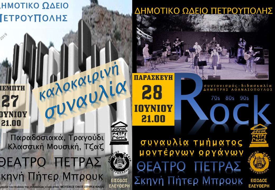 ΣΥΝΑΥΛΙΕΣ ΙΟΥΝΙΟΥ 2019 στο Θέατρο Πέτρας - σκηνή Πήτερ Μπρουκ