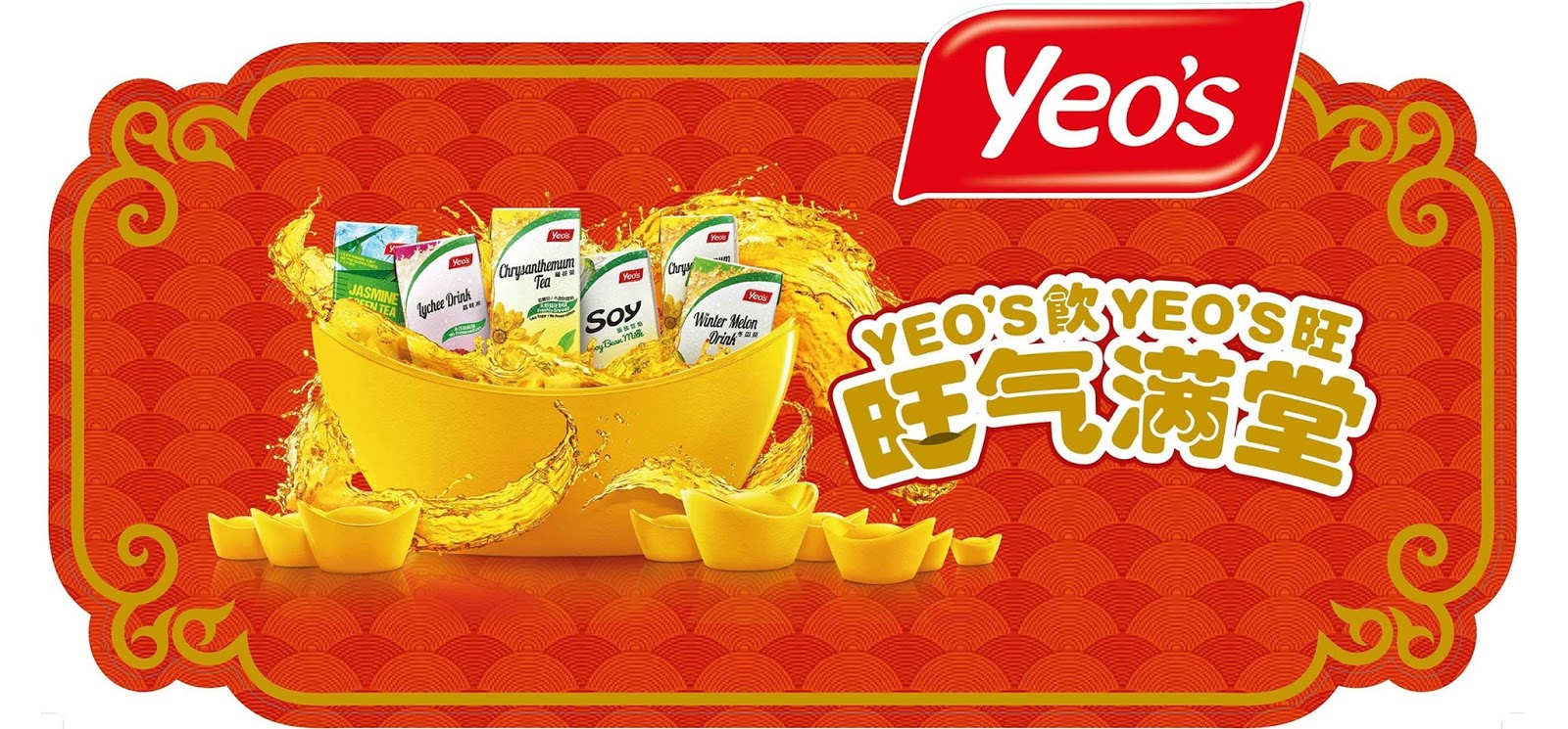 2016 chinese new year marketing campaign from limited edition cans yeos take of its cny campaign is playing with words to deliver the prosperity and auspicious message yeos rhymes with the chinese word yue or more kristyandbryce Gallery