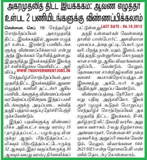 Dating means in tamil