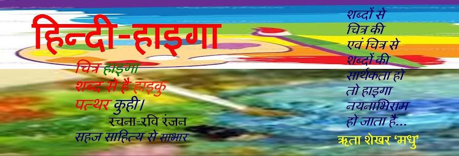 हिन्दी-हाइगा