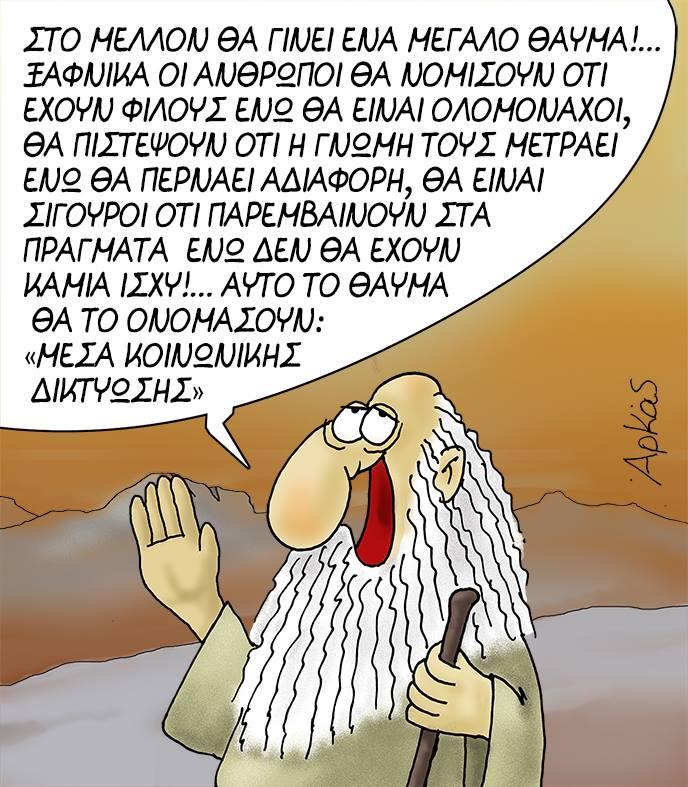 Η ΔΙΚΤΥΩΣΗ...