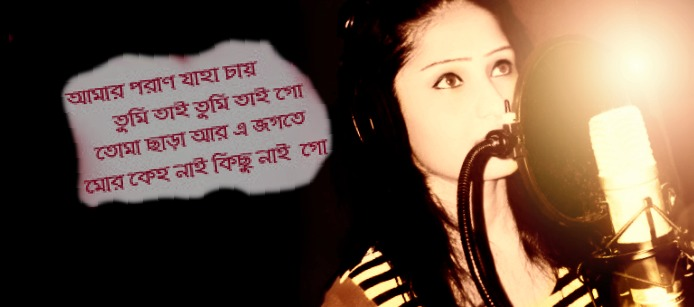 Amaro Porano Jaha chay|| All My Heart Desires || Alove song  by Tagore  || vocals SOUMITA SAHA