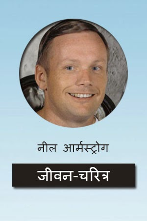 neil armstrong biography in hindi