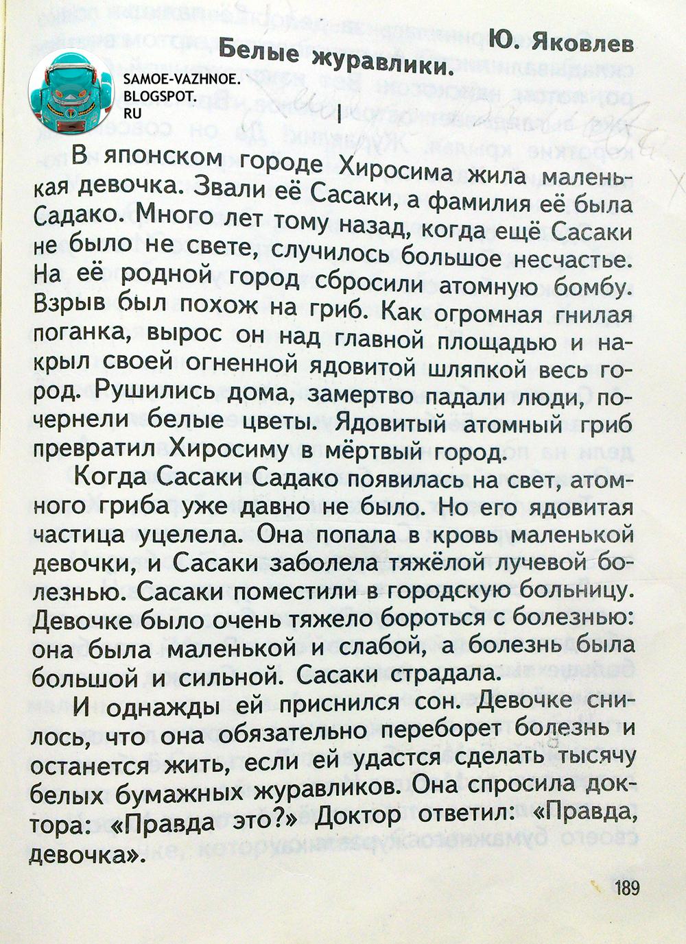 Что читали советские школьники начальная школа