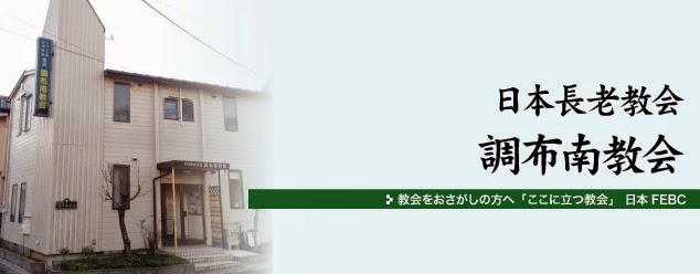 日本長老教会 調布南教会