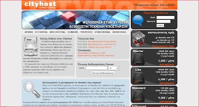 Cityhost - Φθηνό και αξιόπιστο Web hosting.