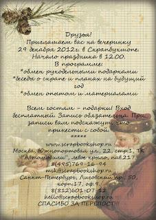 Скрап-вечеринка в Петербурге и Москве.
