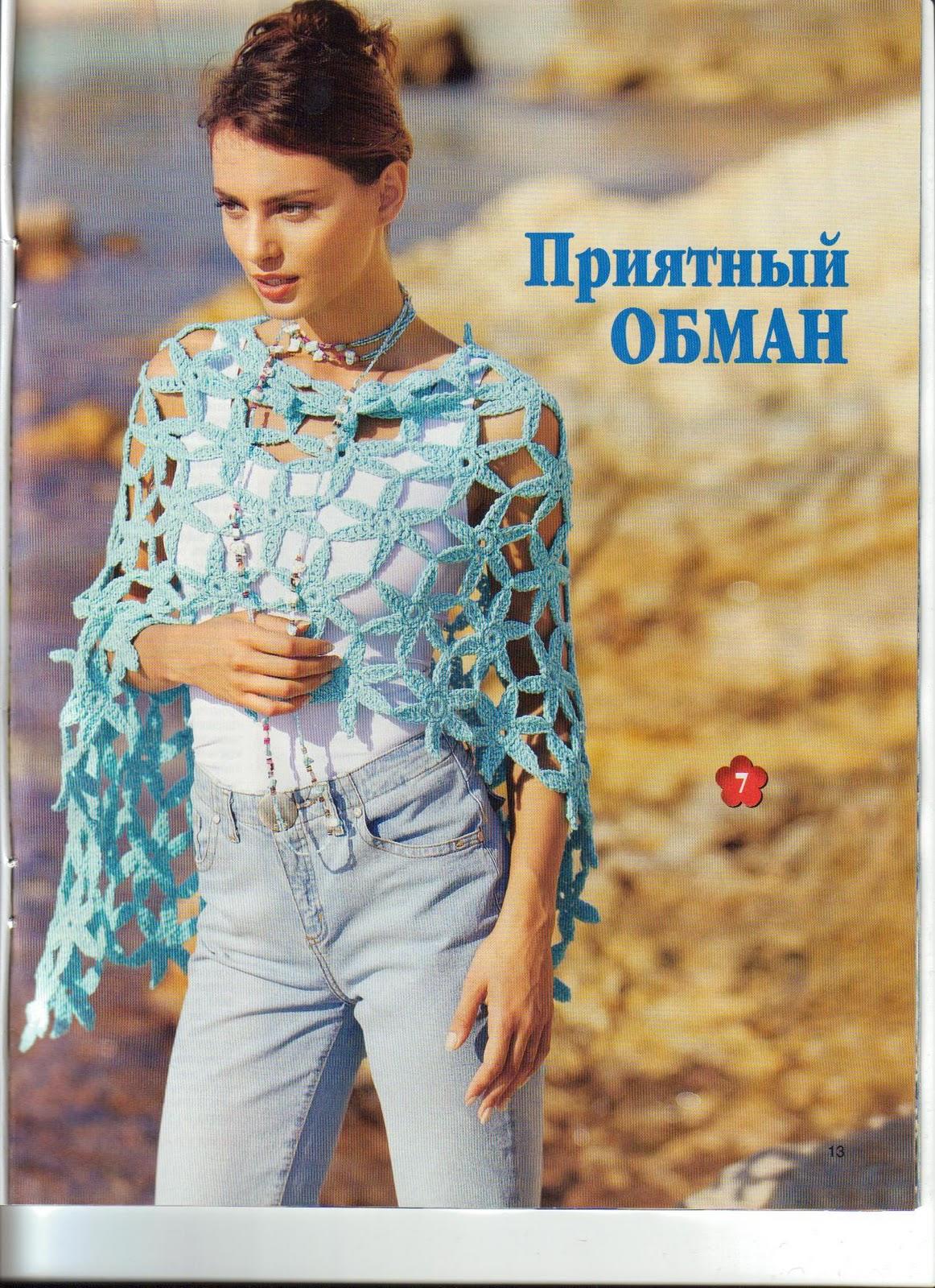 Вязание спицами лето накидки