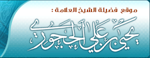 موقع  فضيلة الشيخ يحيى بن علي الحجوري