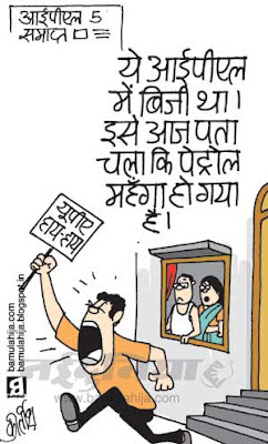 IPL 5 Cartoon, ipl, petrol price hike, Petrol Rates, upa government, cricket cartoon