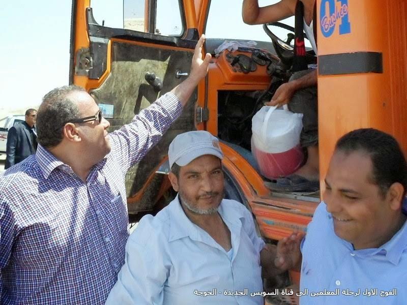 رحلة المعلمين الى قناة السويس الجديدة, Teachers' trip to the Suez Canal,رحلة الخوجة الى قناة السويس الجديدة,Alkoga trip to the Suez Canal