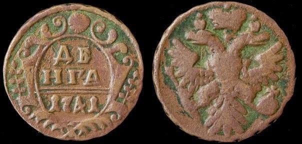 Монета денга декабрь це