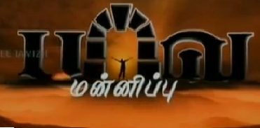 Paava Mannippu April 03, 2014  Zee Tamil Tv Program Show Episode 38