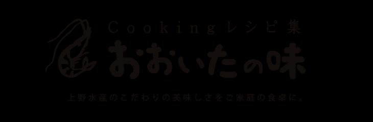 上野水産のこだわりの美味しさをご家庭の食卓に。|Cookingレシピ集おおいたの味