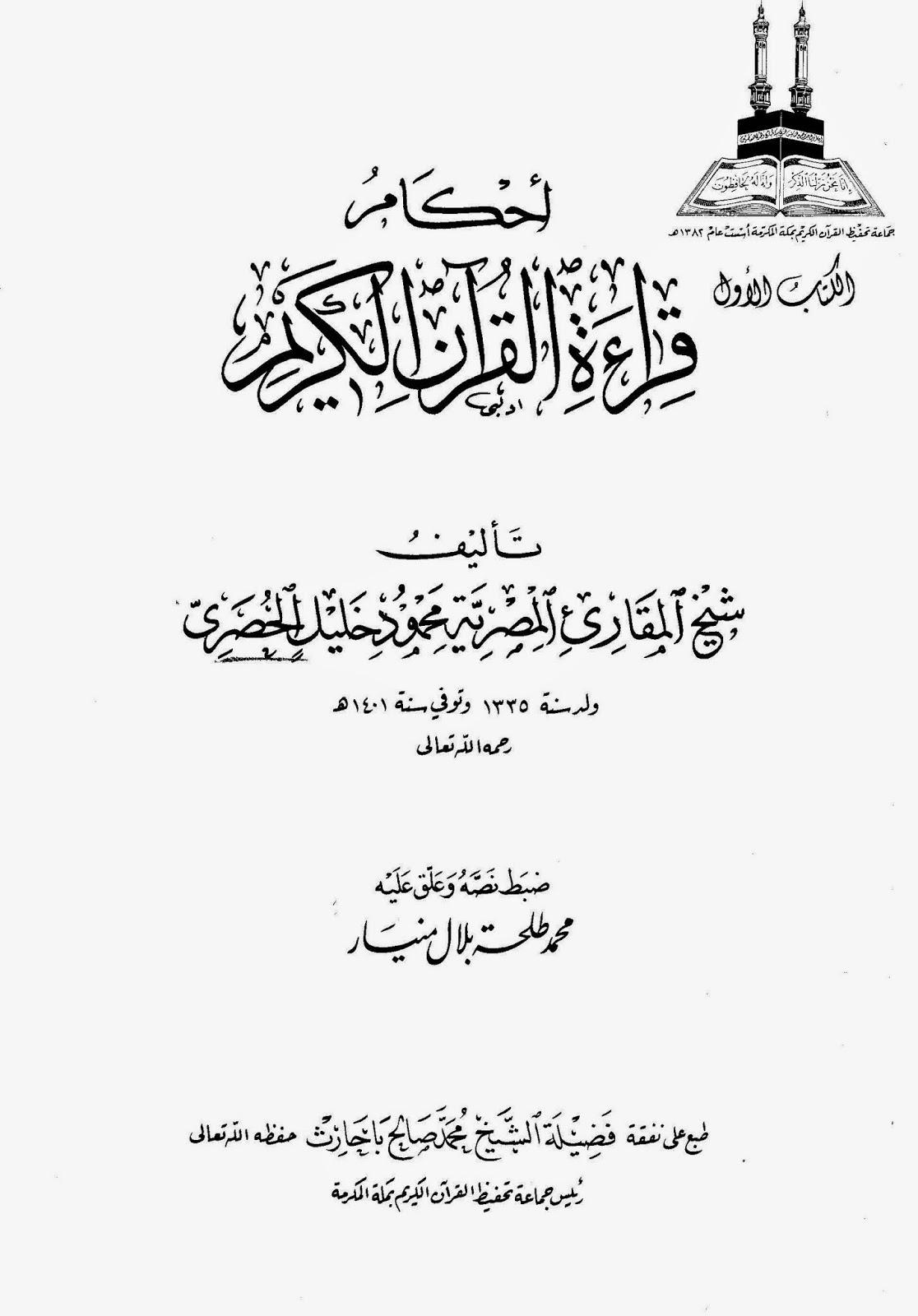 أحكام في قراءة القرآن الكريم - محمود خليل الخصري pdf