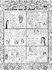 PREM PRAKASH HINDI SANDESH