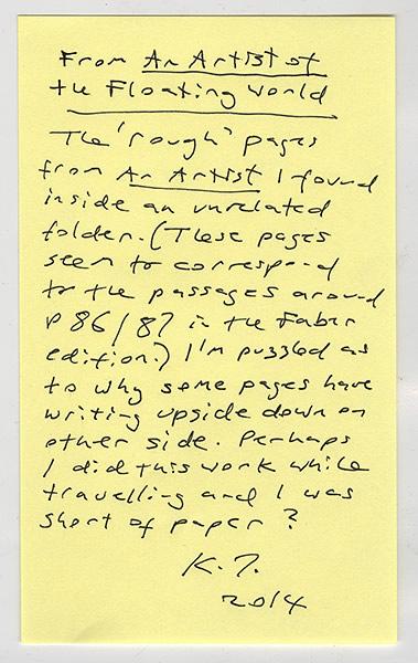 ノーベル文学者 「石黒さん」 の筆跡