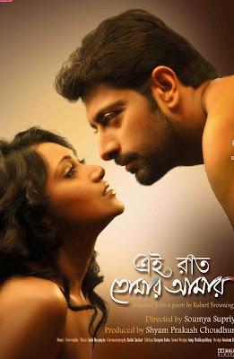 ei rat tomer amar bengali movie online