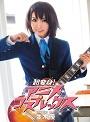 Anime Cosplay Yu Namiki