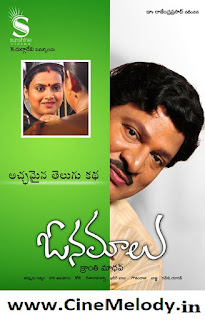 Onamaalu Telugu Mp3 Songs Free  Download -2012