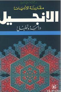 حمل كتاب الإنجيل دراسة وتحليل - محمد شتيوي