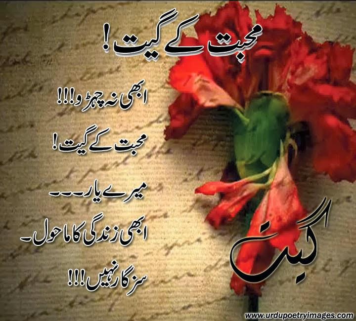 Urdu Shayri Sad   Search Results   Calendar 2015