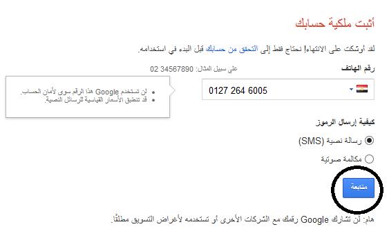 كيفية عمل ايميل جوجل  2