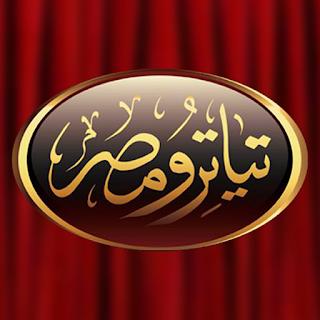 تردد قناة تياترو مصر الجديدة علي النايل سات 2015