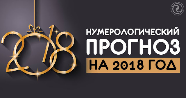 Точный нумерологический гороскоп на 2018 год. Прогноз