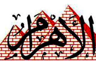 اعلانات وظائف جريدة الاهرام الجمعة 16/10/2015 وفرص متنوعة فى كافة المجالات