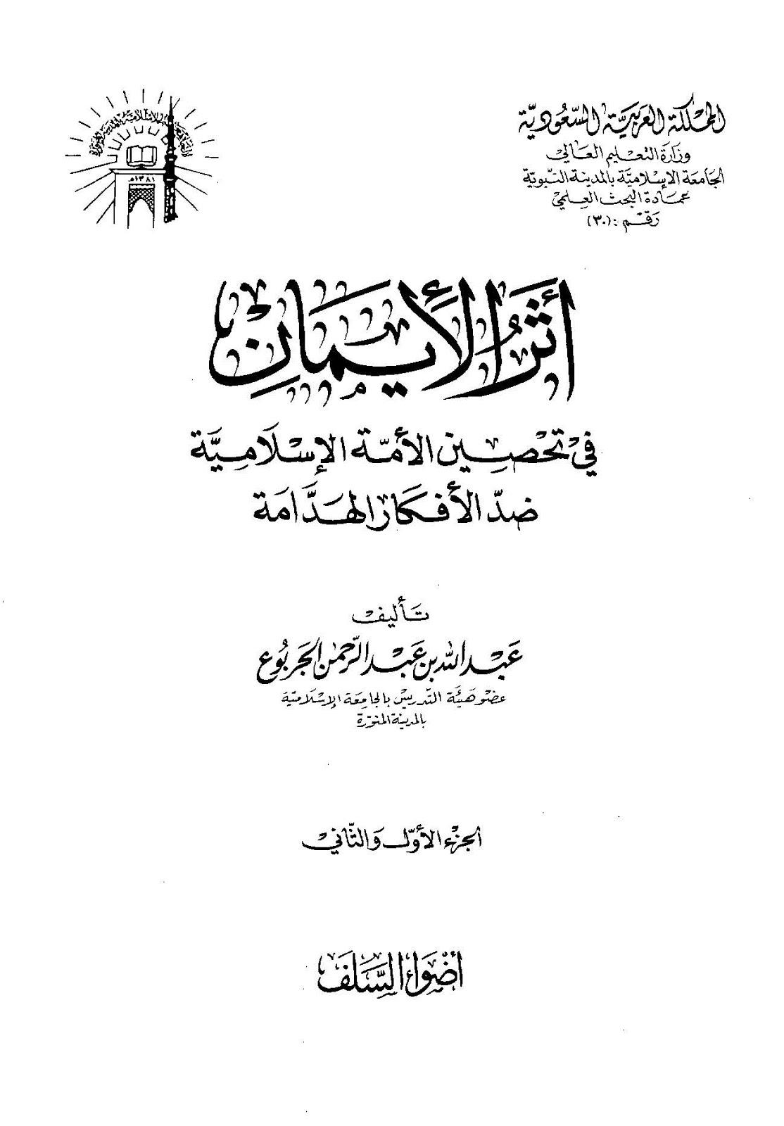 أثر الإيمان في تحصين الأمة الإسلامية ضد الأفكار الهدامة - عبد الله الجربوع pdf