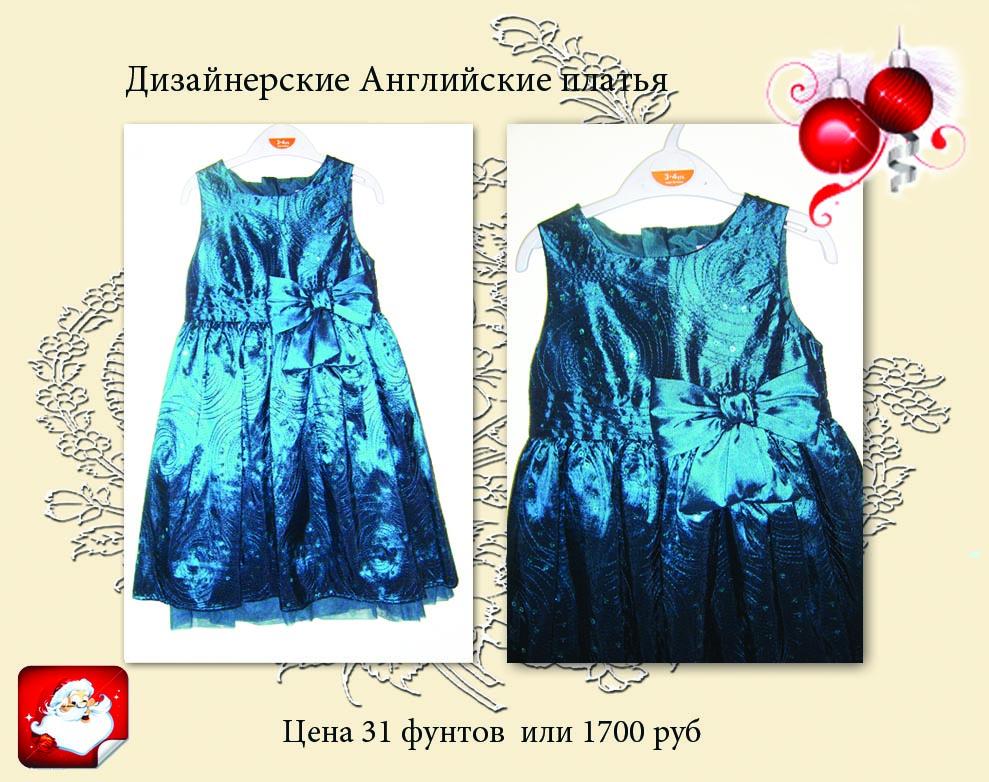 Английская Женская Одежда Доставка