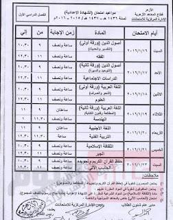 third preparatory grade new Azhari