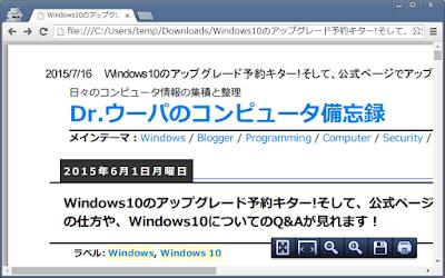 (例)いったんローカルにダウンロードしたPDFファイルを開いた場合 Windows Vista : Chrome