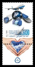 Israels Customs Stamp Sheet - http://www.israelpost.co.il