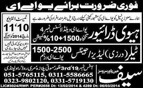 FIND JOBS IN PAKISTASN HTV DRIVERS JOBS IN PAKISTAN LATEST JOBS IN PAKISTAN
