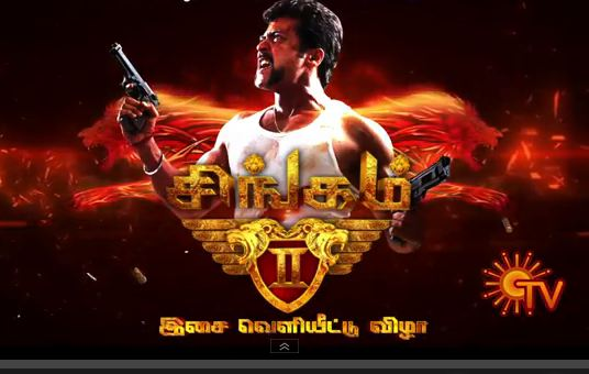Singam-2 Audio Release Full Programe In HD