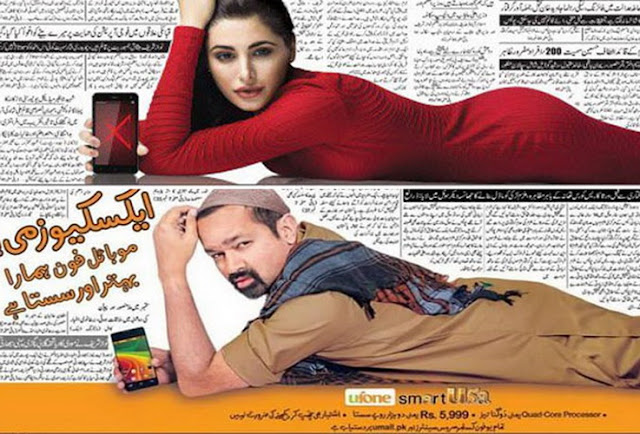 Ufone won over mobilink- Faisal Qureshi Won over Nargis Fakhri