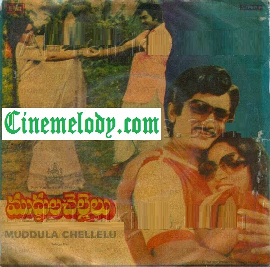 Muddula Chellelu Telugu Mp3 Songs Free  Download  1985