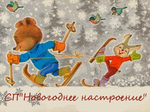СП Новогоднее настроение