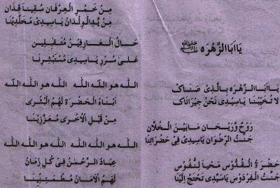 Ya Abaz Zahra (ARABIC IMAGE FILE)
