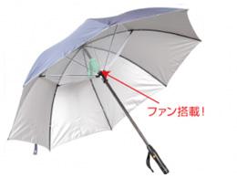 gadget parapluie parasol ambrella ventilé ventilateur