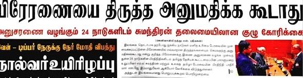 News paper in Sri Lanka : 19-03-2019