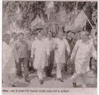 अन्ना के समर्थन में रैली निकालते भाजपा पूर्व सांसद सत्यपाल जैन व् कार्यकर्ता।