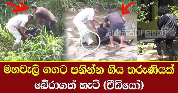 Girl tries to jump into Mahaweli River (Watch Video)