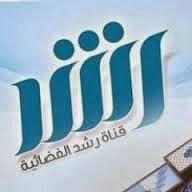 تردد قناة رشد الفضائية اليمنية السلفية على نايل سات وعربسات frequence Rushd tv Channel Salafi