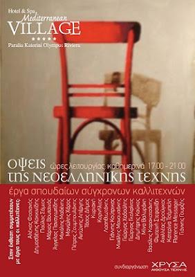 Εικαστική Έκθεση με θέμα:«Όψεις της νεοελληνικής τέχνης»  στο Mediterranean Village Hotel & Spa